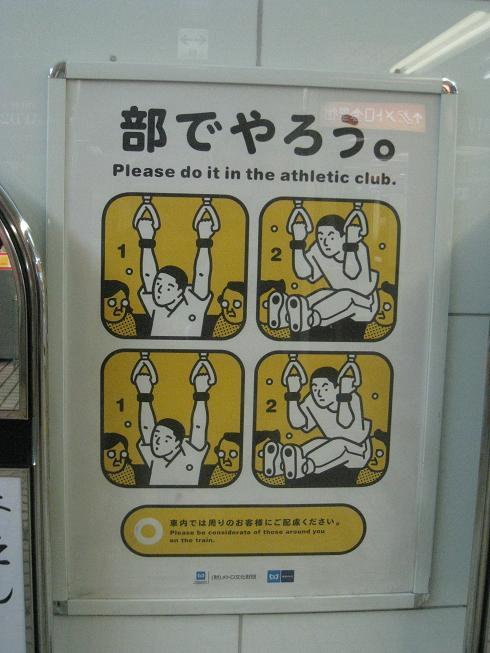 Japan_Gym.jpg