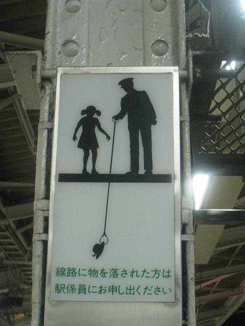 Japan_tbana.jpg